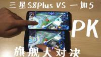 三星S8Plus VS 一加手机5, 最强旗舰应用开启速度对决, 一决雌雄 【微创WEC科技】