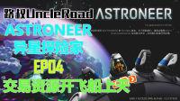 【路叔】Astroneer异星探险家04交易资源开飞船上天