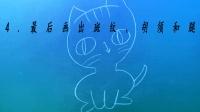 芸轩如梦简笔画教程猫例1