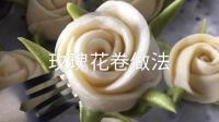 玫瑰花卷的做法, 又漂亮又好吃