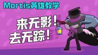 荒野乱斗16★Brawl Stars★铲子 吸血鬼 Mortis进阶教学 评分最高的英雄! 【Relax解说】