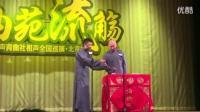 苗阜 王声经典爆笑相声《曲苑流觞北京站》看一次笑一次