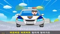 儿童歌曲_警察叔叔_韩语童谣解说