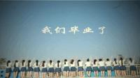 云南民族大学民族文化学院2017届毕业晚会回忆视频《我和学校有个约定》