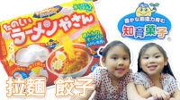 拉面水饺自己做 食物玩具 日本diy 知育果子系列 食用玩具