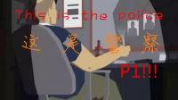 【邪龙神制造】This is the police这是警察P1:老司机与老车