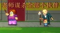 【落尘】Kindergarten 和老师预谋杀死所有小伙伴 邪恶老师出现