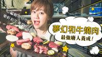 《FG编辑带你吃》梦幻和牛烧肉 实现「废人养成计画」