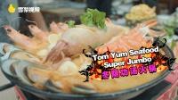 """《东奔悉跑》29 在悉尼吃泰国火锅是一种怎样的体验? 东奔悉跑带你品味悉尼""""小曼谷"""""""