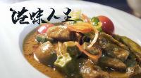 杭州第一家咖喱馆 竟是这个香港人开的 671