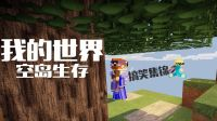 【我的世界 Minecraft】空岛生存-搞笑集锦 试播集