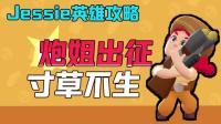 荒野乱斗17: 杰西Jessie英雄进阶教学 电磁炮少女 你可惹不得【Relax解说】