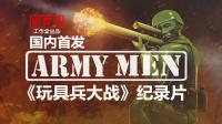【刘贤弟】3DO《玩具兵大战》系列游戏纪录片:The Green Army Men
