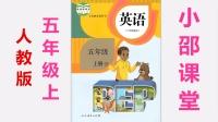 五年级上册英语 五年级英语上册unit2-1 小邵课堂