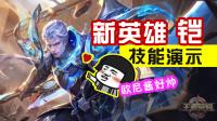王者荣耀:新英雄【铠】大招帅炸 技能全解析