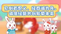 兔小贝公益广告第一季 002 诚信经营共创繁荣未来