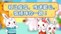 兔小贝公益广告第一季 003 礼让座位,传递爱心