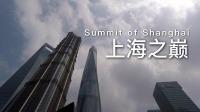 VLOG-99 P1 仰望上海之巅