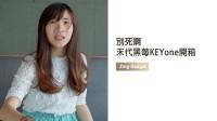 开箱女神:黑莓最后一代纯血统KEYone!挺住啊!