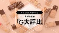 《FG大评比》你最在乎的底妆! 5款「粉底」妆效实测