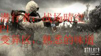 [斯基重铸]潜行者:战场晴空 P1变异区,那熟悉的气息!!