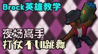 荒野乱斗19: 火箭筒Brock英雄教学 安静做一个后排的美男子【Relax解说】