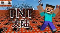 小橙子姐姐我的世界搞笑《TNT大陆》1: 坑队友必备打火石 minecraft