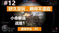 小命解说【战地1】(PC)多人游戏第12期:好久没玩,瞬间不适应