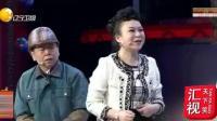 潘长江 巩汉林爆笑小品《不是钱的事》句句搞笑 全场无尿点