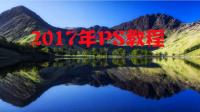 2017年PS教程 第3节