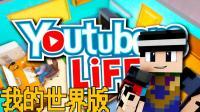 【英海】【Youtuber Life】我的世界版油管主播的生活! -1.12趣味游戏地图