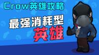 荒野乱斗21: 橙卡! 乌鸦Crow英雄进阶教学 最强消耗型英雄登场【Relax解说】