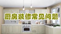 厨房装修常见问题总结 这几点要小心了 49