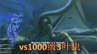 【落尘】海底大猎杀63级大白鲨大战1000级三叶虫