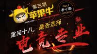 苹果牛老干部03 在中国高校读电竞专业是一种什么样的体验?
