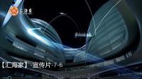 【汇海家】-宣传片-7-6
