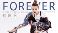 """徐歌阳单曲《Forever》MV首发 《反转人生》电影""""黑马""""歌曲"""