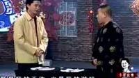 郭德纲和于谦相声上表演《小崔说事》