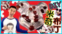 DIY食玩之糖果米奇布丁 新魔力玩具学校