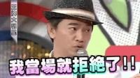吴宗宪拒绝赵本山登台邀约, 侯佩岑配合说相声, 太搞笑了