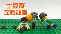【iPoTato原创】土豆哥定格动画第2期: 打木桩囧事儿多