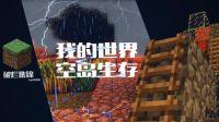 【我的世界 Minecraft】空岛生存-搞笑集锦 Part.3[有头吃货教授]