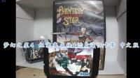 【怀旧收藏】PHANTASY STAR 梦幻之星4 梦幻模拟战2 光明力量2古代封印 组装集成块&芯片记忆 游戏卡 中文版 世嘉 md  评测