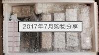 【桃毛小兽】2017年7月购物分享