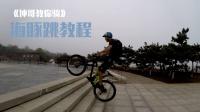 超实用张京坤兔跳教程刷街过障碍必备技能,山地车教程第六期《海豚跳》