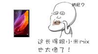 科技MIX评测:哭笑不得 688元山寨小米MIX开箱了!