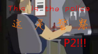 【邪龙神制造】This is the police这是警察P2:山德家族~