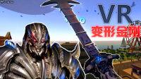 【XY小源VR】新版 模拟机器人 这个武器是变形金刚的威震天的吗