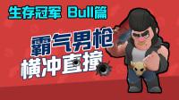 荒野乱斗25: 生存图预判敌人方位技巧揭秘 生存图攻略技巧 Bull男枪篇【Relax解说】