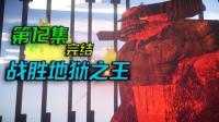 【我的世界幻梦】超能枪械模组生存#12: 大结局! 战胜地狱之王!